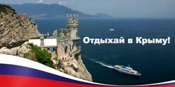 Отдыхайте в Крыму